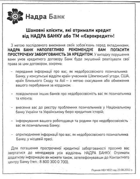 Надра-банк, объявление